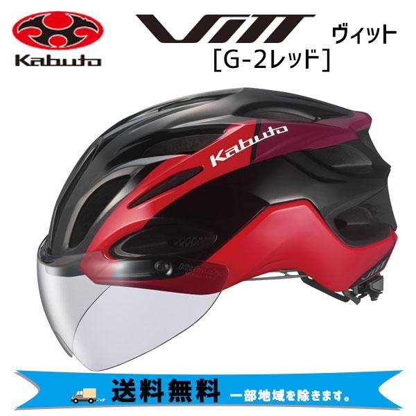 OGK Kabuto ヘルメット VITT ヴィット G-2レッド 送料無料 一部地域は除く