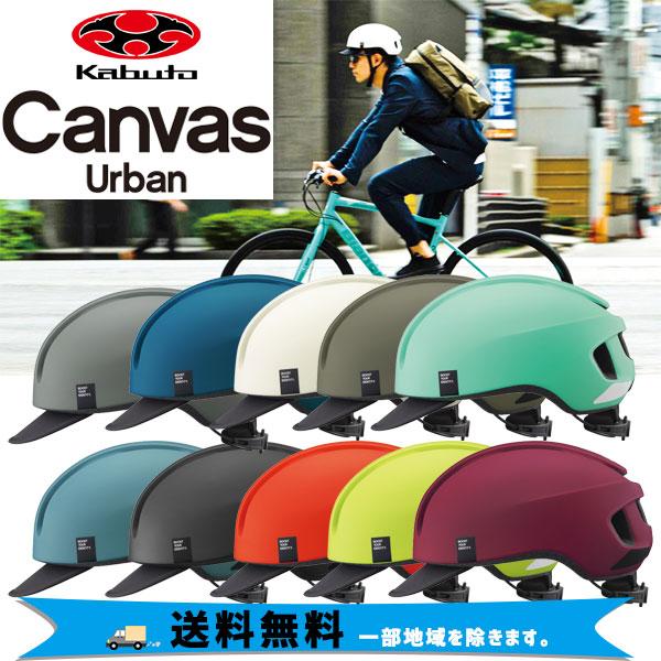 お買い得 オージーケーカブト 街乗り OGK Kabuto ヘルメット CANVAS-URBAN キャンバス 自転車 送料無料 L M 57-59cm 人気商品 アーバン 一部地域は除く