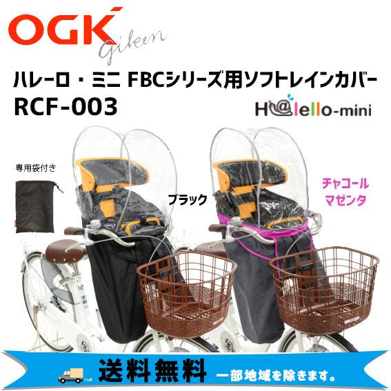 オージーケー H@lello-mini ハレーロ 上質 ミニ OGK RCF-003 まえ子供乗せ用レインカバー 前乗せ 一部地域を除きます チャイルドシートカバー 送料無料 ver.C 自転車 当店一番人気