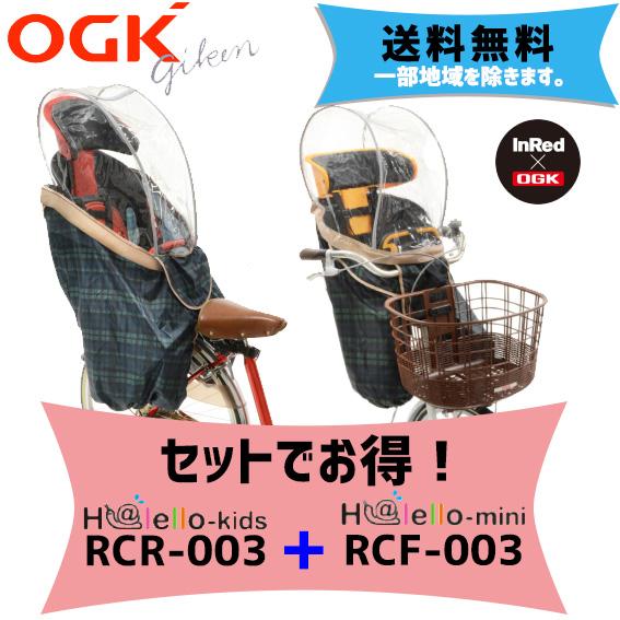 OGK × In赤 RCF-003 RCR-003 ハレーロミニ ハレーロキッズ 子供乗せ用レインカバー 前後セット お得セット 送料無料 一部地域は除きます