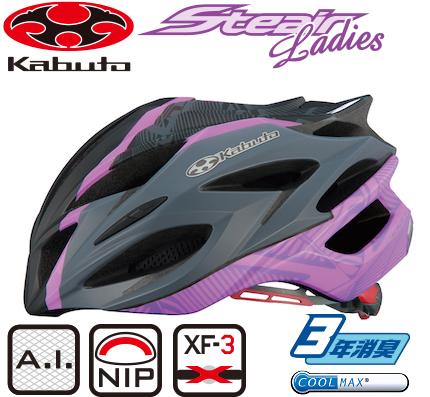 OGK Kabuto STEAIR LADIES ステアー レディース 自転車 ヘルメット 【送料無料】(沖縄・北海道・離島は追加送料かかります)