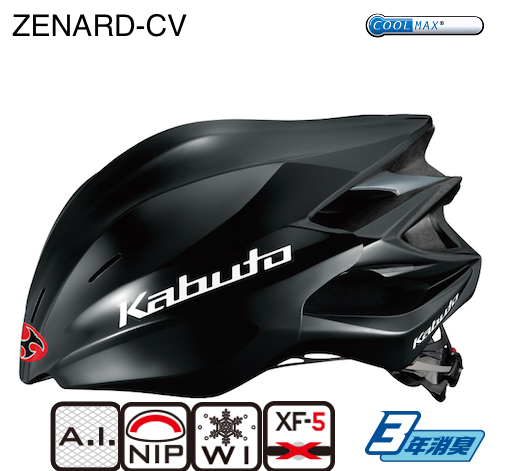 OGK Kabuto Zenard CV ゼナードCV 自転車 ヘルメット 【送料無料】(沖縄・離島を除く)