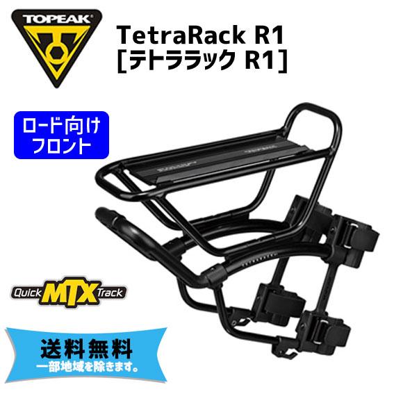 Tetra Rack R1 ロード向け 前部 荷台 TOPEAK 送料無料 自転車 トピーク テトララック 一部地域を除く 高品質新品 即納最大半額 フロント キャリアー