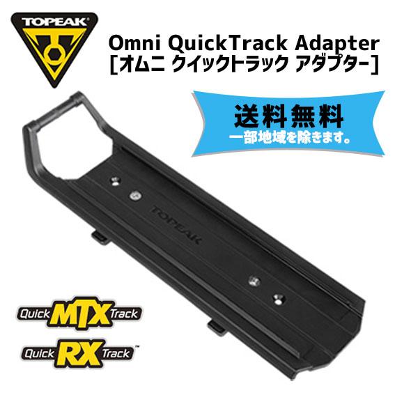 Omni QuickTrack Adapter 後部 荷台 TOPEAK オンラインショップ トピーク オムニ 一部地域を除く クイックトラック リア アダプター キャリアー用 自転車 超人気 送料無料