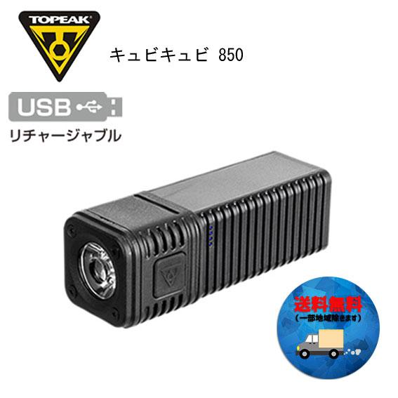 CubiCubi 即納送料無料 850 フロントライト USB 充電可能 TOPEAK キュビキュビ 完全送料無料 一部地域を除く トピーク 送料無料 ヘッドライト 自転車