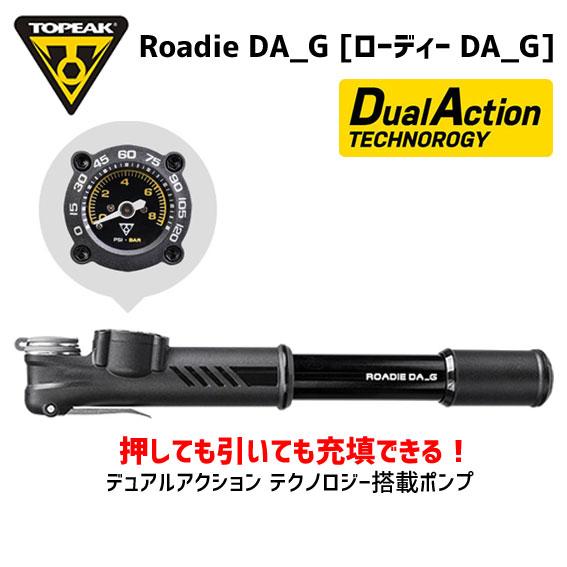 Roadie 最新 DA_G 携帯ポンプ TOPEAK トピーク ポータブルポンプ 空気入れ 男女兼用 ローディー 自転車