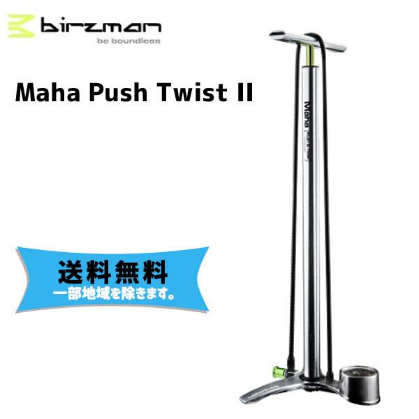 birzman バーズマン フロアポンプ Maha Push 商品追加値下げ在庫復活 Twist 自転車 一部地域は除く マハプッシュツイストII 送料無料 II 格安