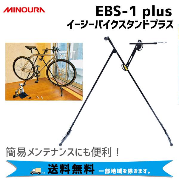 メンテンナススタンド ディスプレイスタンド ミノウラ 爆売りセール開催中 MINOURA EBS-1 一部地域は除く 自転車 イージーバイクスタンドプラス 送料無料 日本全国 plus
