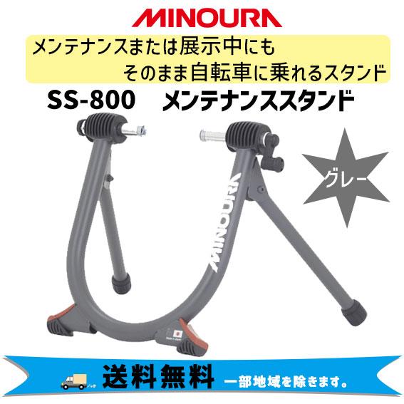 MINOURA スタンド ミノウラ 毎日激安特売で 営業中です 引出物 SS-800 自転車 送料無料 メンテナンススタンド 一部地域は除く