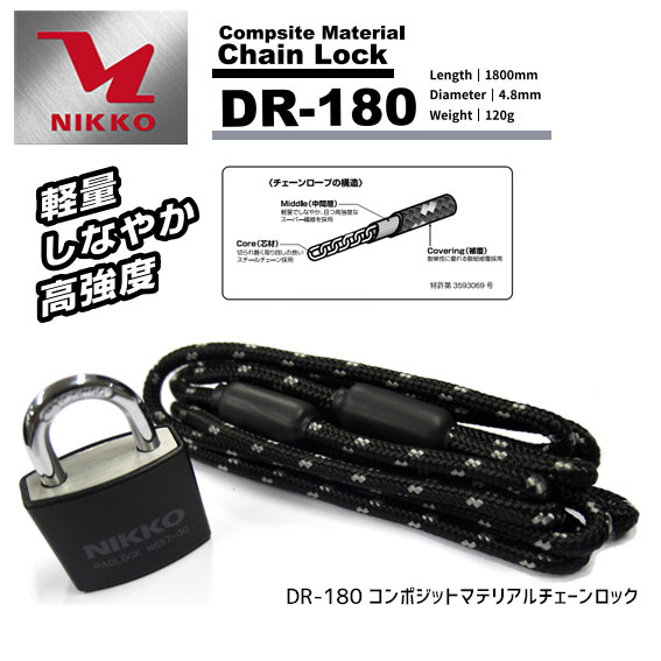 NIKKO 鍵 防犯 ニッコー ロック 返品不可 自転車 コンポジットマテリアルチェーンロック DR-180 内祝い ブラック
