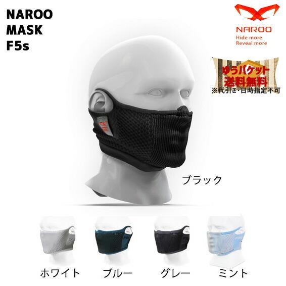 NAROO MASK NEW 花粉対策マスク サイクリング マスク ナルーマスク 送料無料 売り込み 花粉対策 F5s UVカット機能 ゆうパケット発送