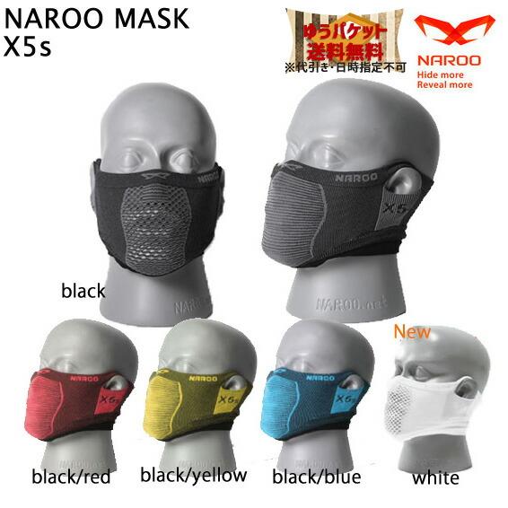 NAROO MASK セール特価 防寒対策マスク サイクリング 最新アイテム マスク ナルーマスク X5s UVカット機能 防塵 送料無料 防寒 ゆうパケット発送 ショートタイプ