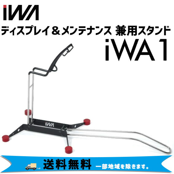 丸八工機 IWA メンテナンス兼用スタンド iWA1 ディスプレイメンテナンス 新作からSALEアイテム等お得な商品満載 一部地域を除きます 送料無料 自転車 兼用スタンド SALE開催中