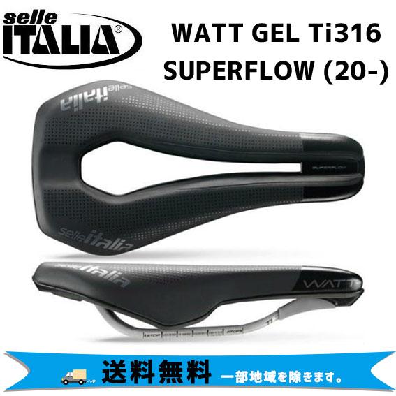 selle ITALIA WATT GEL Ti316 SUPERFLOW 20- ワット ゲル スーパーフロー 自転車 送料無料 一部地域は除く