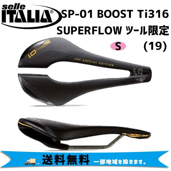 最安値級価格 selle ITALIA SP-01 S BOOST BOOST SP-01 Ti316 SUPERFLOW ツール限定 S 19ブースト スーパーフロー 自転車 送料無料 一部地域は除く, DIK:f2f10d8a --- kventurepartners.sakura.ne.jp