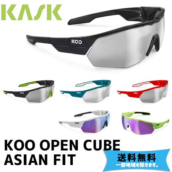 サイクリング サングラス ASIAN FIT KASK カスク KOO 今季も再入荷 OPEN オープンキューブ 自転車 クー 一部地域は除く 5☆大好評 送料無料 CUBE アジアン