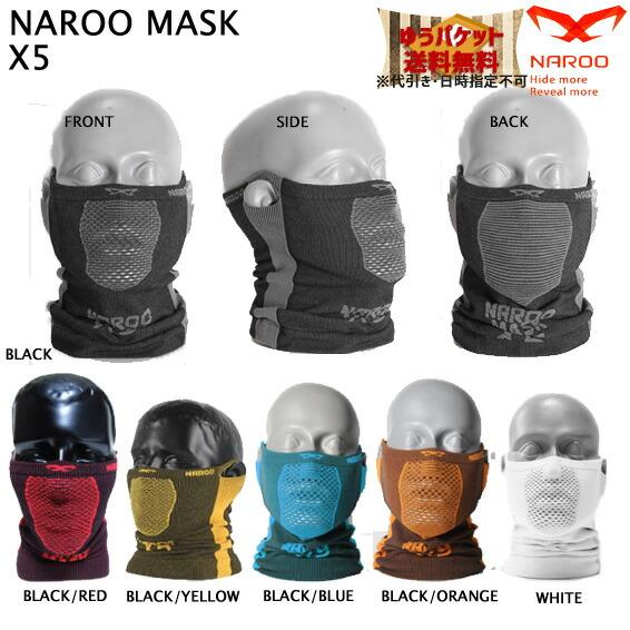 NAROO MASK 防寒対策マスク サイクリング マスク 日本未発売 ナルーマスク 防塵 防寒 限定特価 UVカット機能 X5 ゆうパケット発送 送料無料