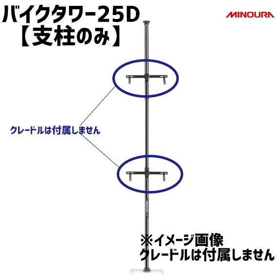 MINOURA ☆最安値に挑戦 税込 バイクタワー 25D 支柱のみ ブラック MPI-2700-2 ミノウラ クレードルなし
