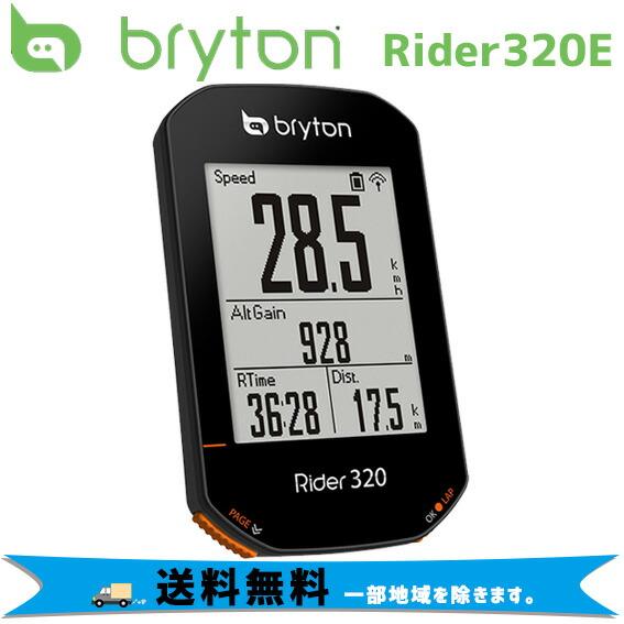 bryton GPSサイクリングコンピューター ブライトン おトク Rider320E 予約 本体セット 自転車 送料無料 一部地域を除く サイクルコンピューター