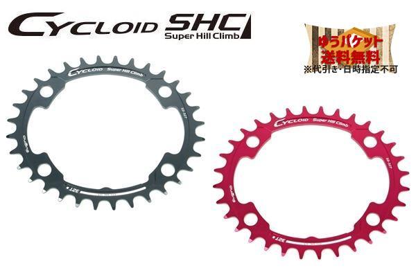 スギノ Sugino CY4-SHC チェーンリング (32T) サイクロイド スーパーヒルクライム 自転車 ゆうパケット送料無料