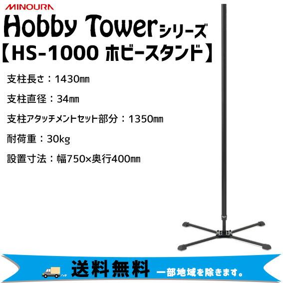 MINOURA ホビータワーシリーズ ミノウラ Hobby Towerシリーズ ホビースタンド ブラック HS-1000 自転車 品質保証 メーカー直送 ベース支柱自立式 ディスプレイ 収納
