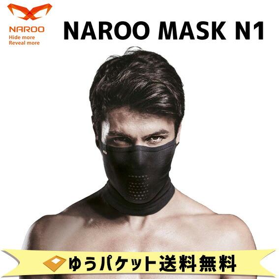 オンラインショッピング NAROO MASK UV対策マスク N1 ナルーマスク UV99%カット ファッション通販 送料無料 アウトドア スポーツ 夏用 マスクゆうパケット発送