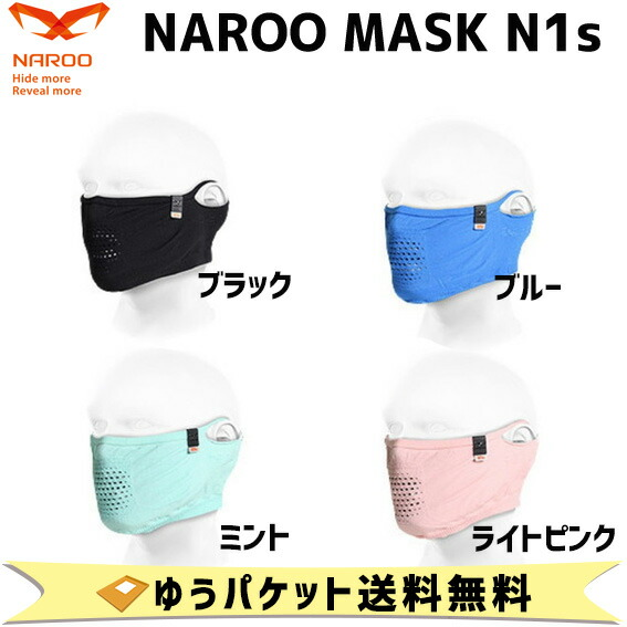 マーケティング NAROO MASK UV対策マスク 商い N1s ナルーマスク UV99%カット スポーツ 自転車 マスク アウトドア 夏用