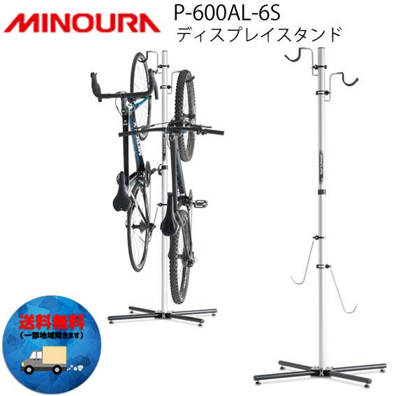 ミノウラ P-600AL-6S ディスプレイスタンド 自立式展示什器 自転車 送料無料 一部地域を除く
