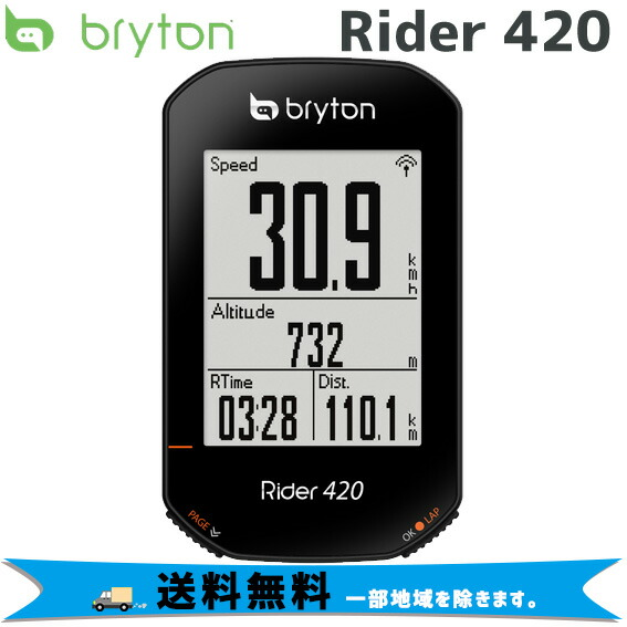 Bryton ブライトン Rider420E 本体セット 自転車 サイクルコンピューター 送料無料 一部地域を除く