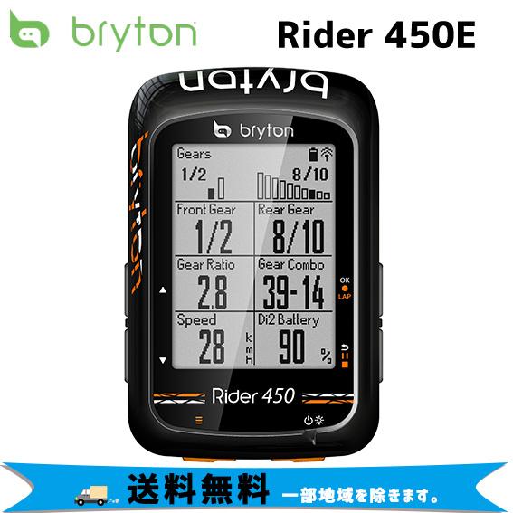 bryton ブライトン Rider450E 本体セット 自転車 サイクルコンピューター 送料無料 一部地域を除く