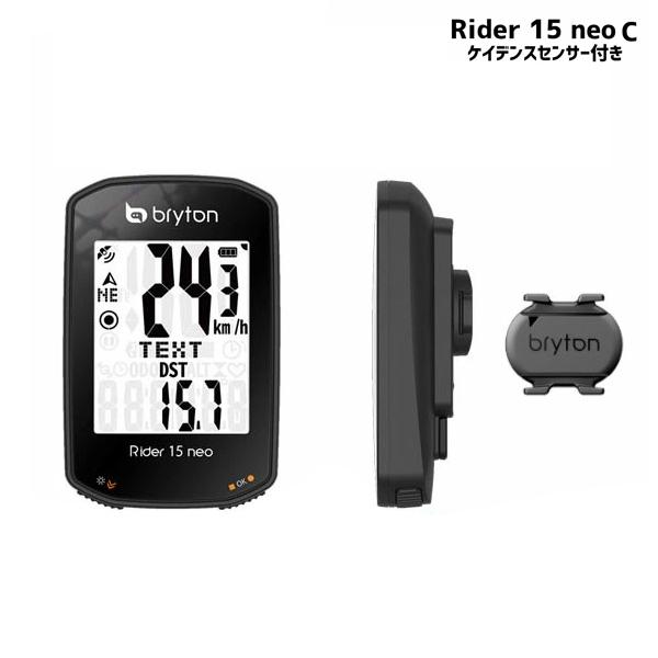 bryton GPSサイクリングコンピューター トレンド ブライトン Rider15 NEO C ケイデンスセンサー付 一部地域を除きます 送料無料 専門店 サイクルコンピューター 自転車