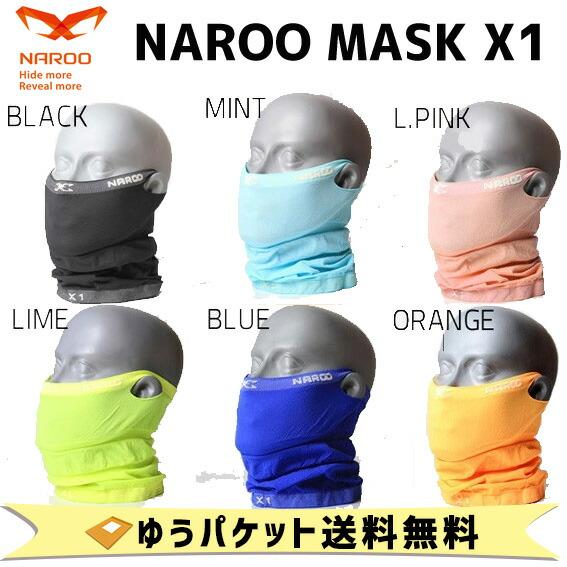 NAROO MASK 夏用 紫外線対策マスク X1 公式ストア ナルーマスク ゆうパケット発送 ホコリ対策 バイク 送料無料 品質検査済 自転車