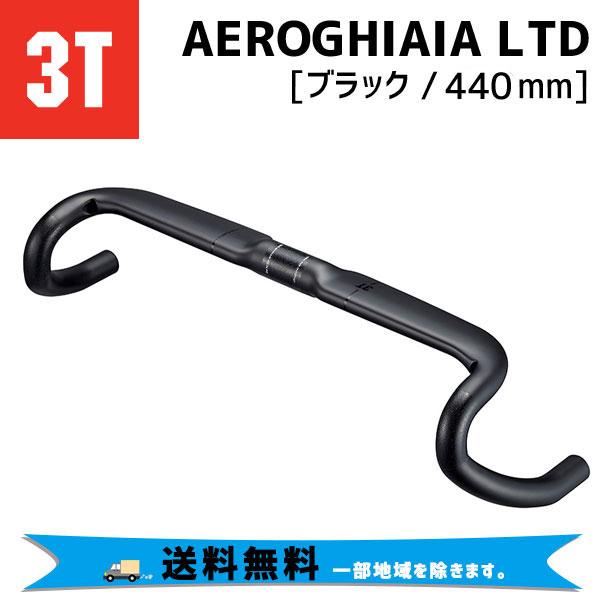 3T ハンドルバー AEROGHIAIA LTD ブラック 440mm グラベル用カーボンドロップバー バークランプ径:31.8mm 送料無料 一部地域は除く