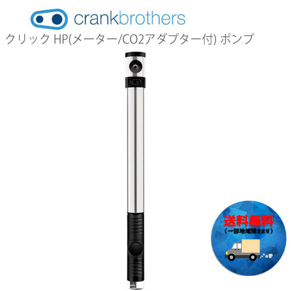 crank brothers クリック HP(メーター/CO2アダプター付) ポンプ 16116 自転車 送料無料 一部地域は除く