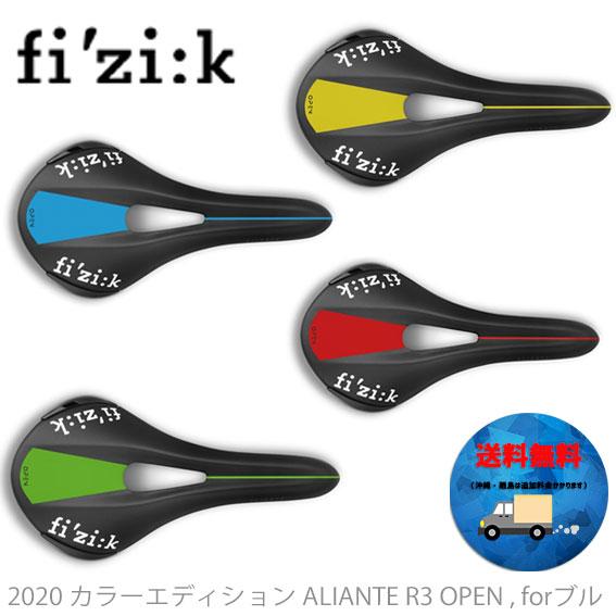 fizik サドル 数量限定商品カラー レギュラー fi'zi:k フィジーク 2020 カラーエディション ALIANTE R3 OPEN forブル 送料無料 沖縄・離島は追加送料かかります