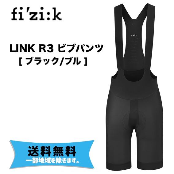 FIZIK メンズMEN男性用 自転車 爆買い送料無料 fi'zi:k フィジーク LINK R3 ビブパンツ ブル 一部地域は除く お得セット ブラック 送料無料 パフォーマンスフィット