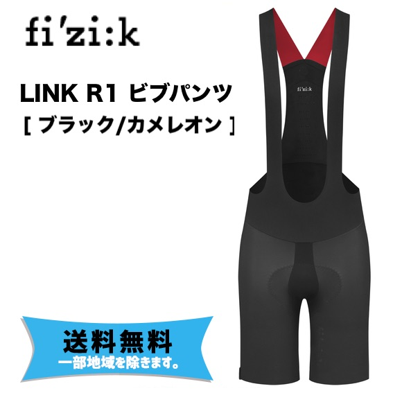 FIZIK メンズMEN男性用 新色 休日 自転車 fi'zi:k フィジーク LINK R1 カメレオン レーシングフィット ブラック 一部地域は除く 送料無料 ビブパンツ