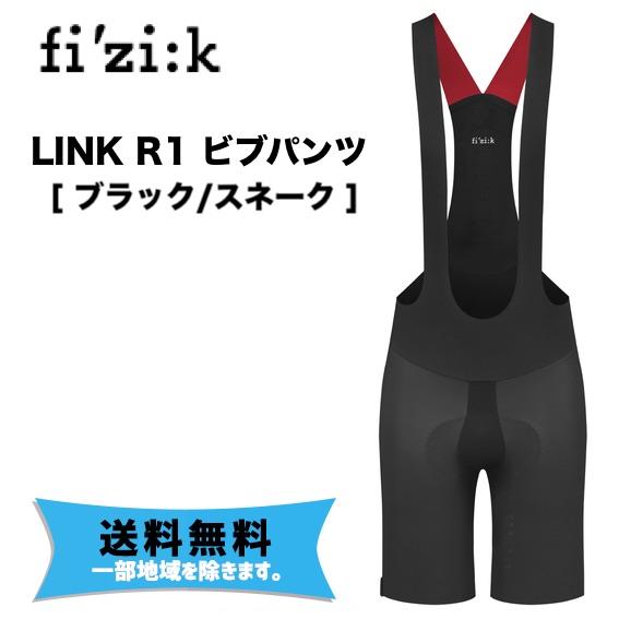 FIZIK メンズMEN男性用 自転車 fi'zi:k フィジーク LINK R1 レーシングフィット ブラック ビブパンツ 一部地域は除く 超激得SALE 送料無料 本日限定 スネーク