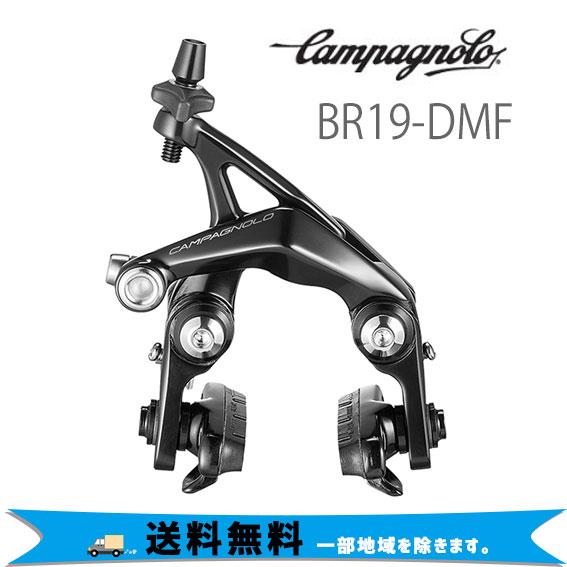 カンパニョーロ CAMPAGNOLO ダイレクトマウントブレーキ フロント 19~ BR19-DMF 送料無料 一部地域は除く