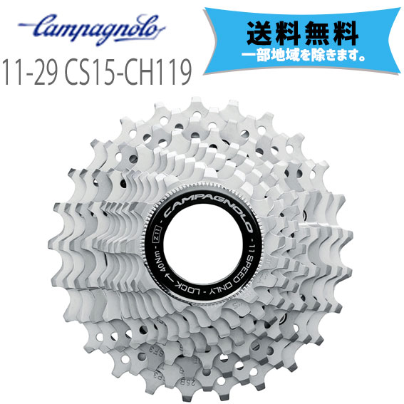 カンパニョーロ CAMPAGNOLO カセット 11s 11-29 CS15-CH119 (2014非対応)  送料無料 一部地域は除く