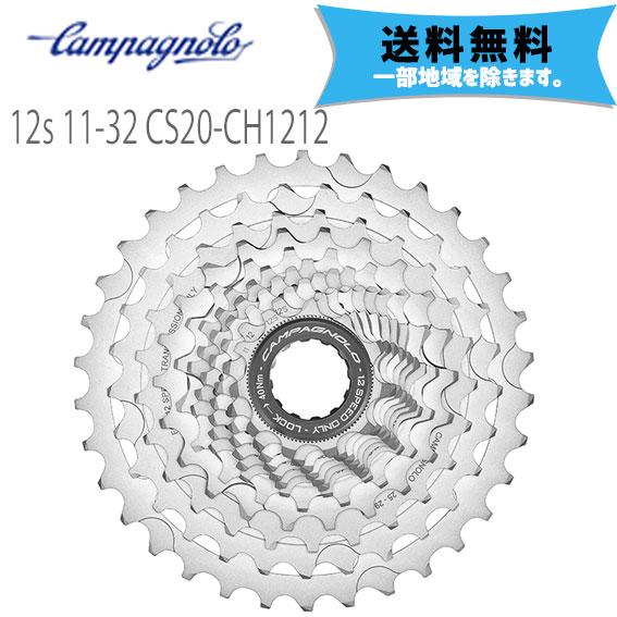 カンパニョーロ CAMPAGNOLO カセット 12s 11-32 CS20-CH1212 送料無料 一部地域は除く