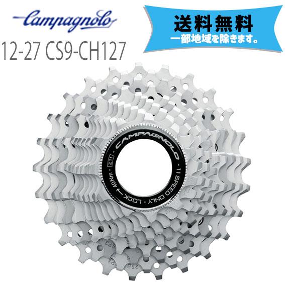 カンパニョーロ CAMPAGNOLO カセット 11s 12-27 CS9-CH127 送料無料 一部地域は除く