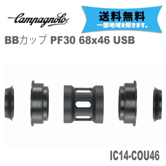 カンパニョーロ CAMPAGNOLO オーバートルク用 BBカップ PF30 68x46 USB IC14-COU46 自転車 送料無料 一部地域は除く