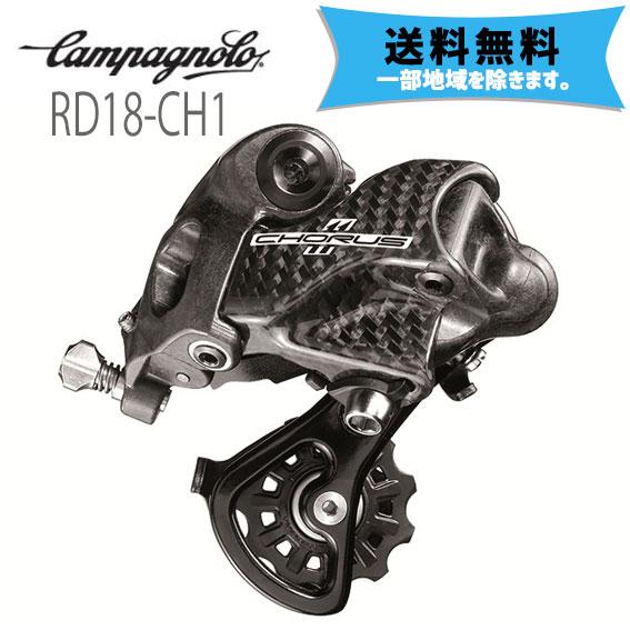 カンパニョーロ CAMPAGNOLO Rメカ 11s 18~19 (HO) S ショート RD18-CH1 自転車 送料無料 一部地域は除く