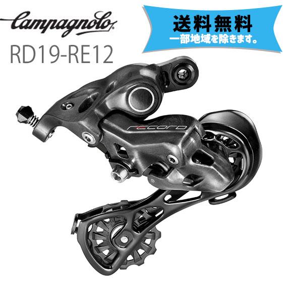 カンパニョーロ CAMPAGNOLO Rメカ 12s 19~ RD19-RE12 11-29 11-32対応 自転車 送料無料 一部地域は除く