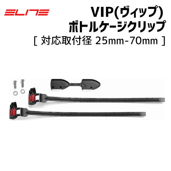 ELITE ボトル アクセサリ エリート VIP 倉庫 対応取付径 ボトルケージクリップ 25mm-70mm 正規品 自転車 ヴィップ