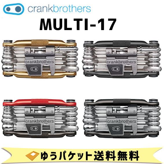 クランクブラザーズ 携帯用工具 crank brothers ツール multi-17 マルチ17 自転車 ゆうパケット発送 送料無料