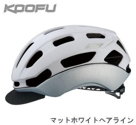 OGK Kabuto KOOFU BC-GLOSBE-2 【マットホワイトヘアライン】 【送料無料】(沖縄・離島を除く)自転車 ヘルメット