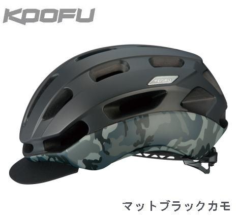 OGK Kabuto KOOFU BC-GLOSBE-2 【マットブラックカモ】 【送料無料】(沖縄・離島を除く)自転車 ヘルメット