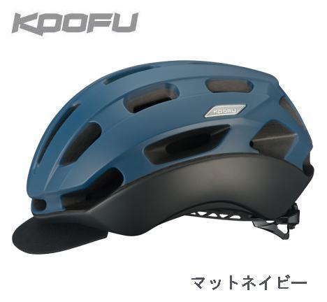 OGK Kabuto KOOFU BC-GLOSBE-2 【マットネイビー】 【送料無料】(沖縄・離島を除く)自転車 ヘルメット